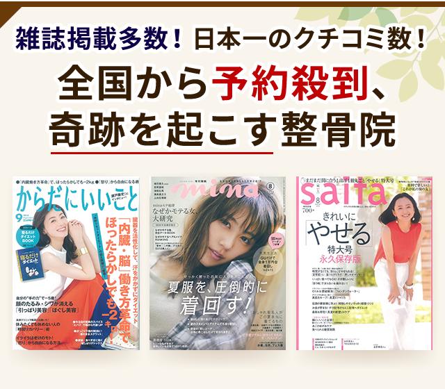 多くの雑誌で紹介される 大阪でも指折りの有名整骨院です